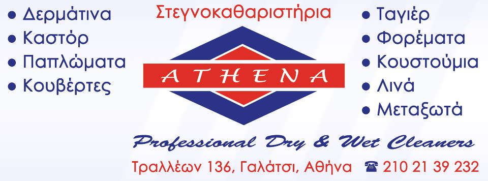 https://www.facebook.com/AthenaDryCleaners/